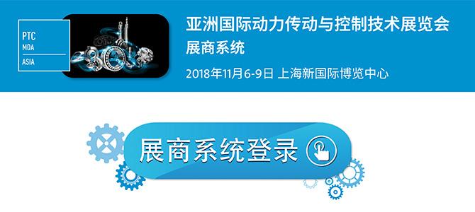 18ptc-banner670*300 展商系统-cn-01.jpg