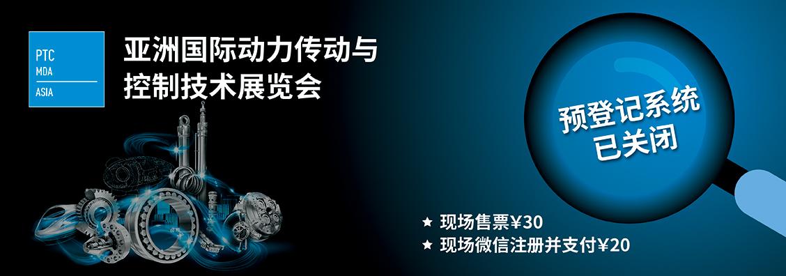 18ptc-预登记banner1128-396-cn-01.jpg