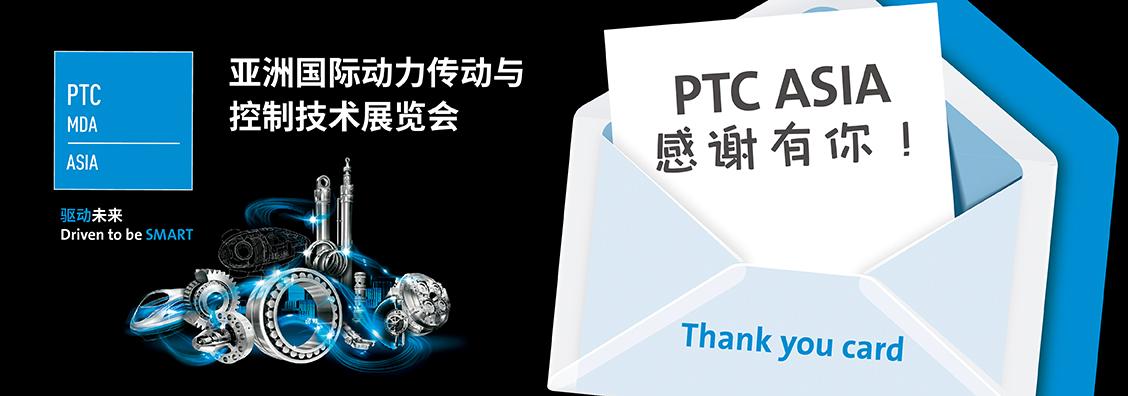 18ptc-banner1128-396-感谢信-cn-01.jpg