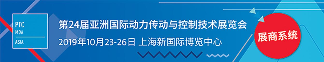 19ptc-banner670*130 展商系统-cn-en 2-02.jpg