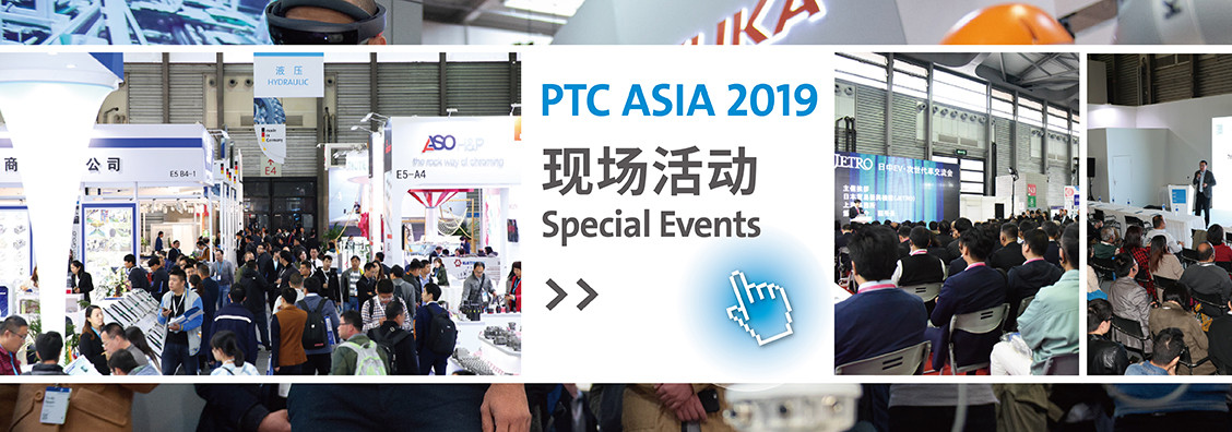 PTC ASIA 2019 Special Events