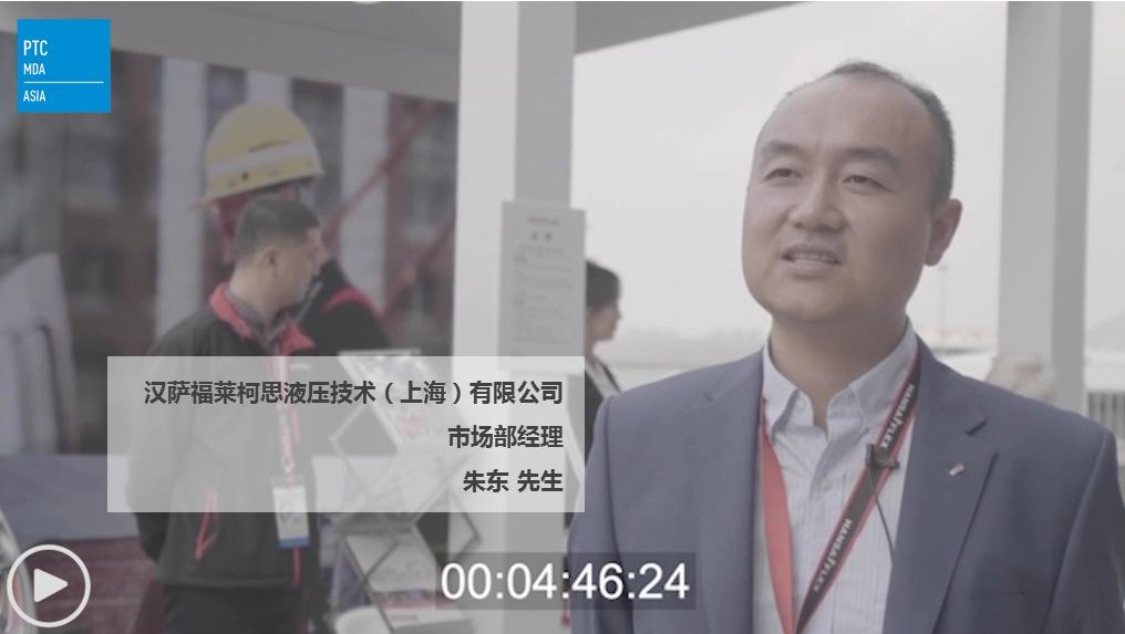 汉萨福莱柯思液压技术(上海)有限公司 市场部经理 - 朱东 先生