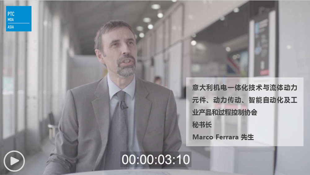 意大利机电一体化技术与流体动力元件、动力传动、智能自动化及工业产品和过程控制协会 - 秘书长 - Mr. Marco Ferrara