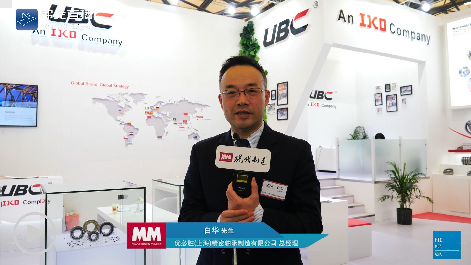 优必胜(上海)精密轴承制造有限公司 总经理 - 白华 先生