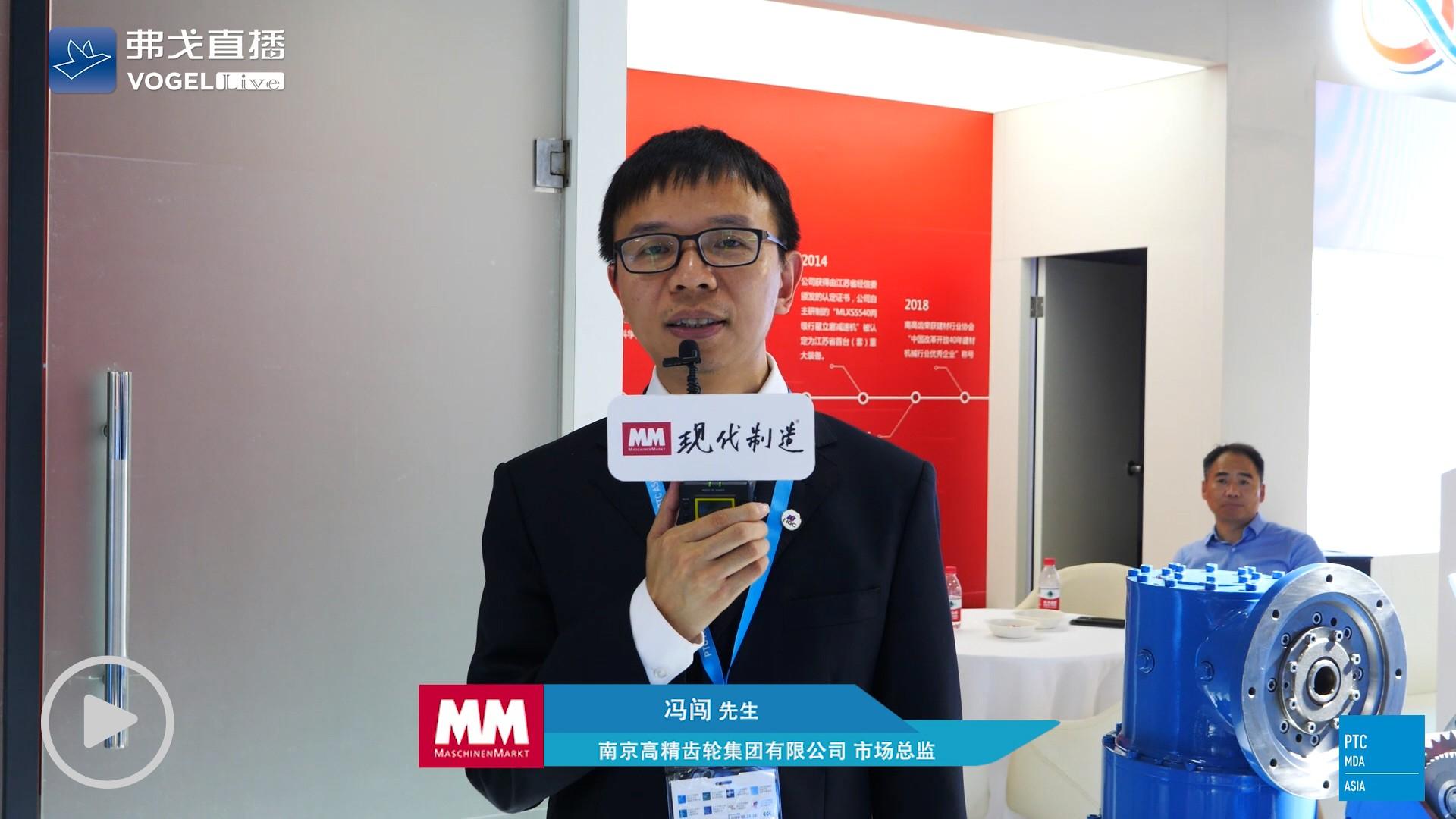南京高精齿轮集团有限公司 市场总监 - 冯闯 先生