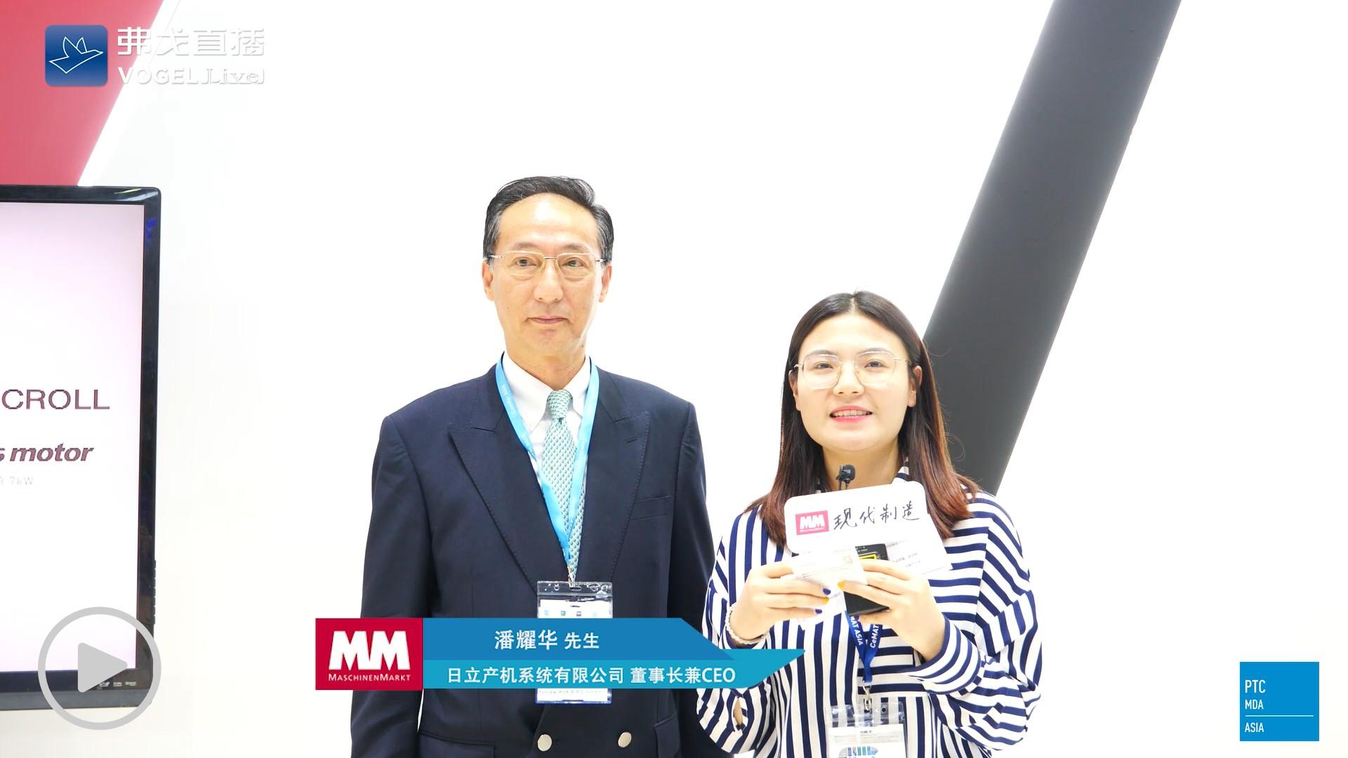日立产机系统有限公司 董事长兼CEO - 潘耀华 先生