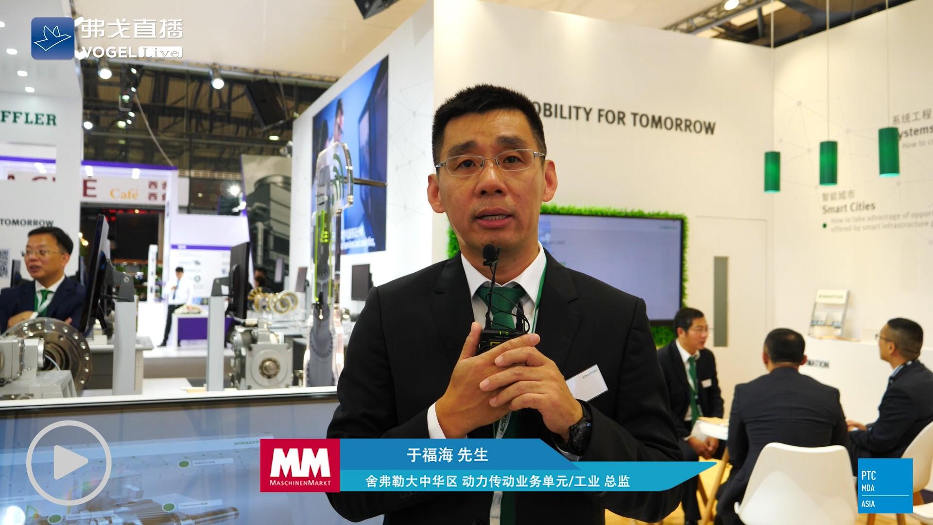 舍弗勒大中华区 动力传动业务单元/工业 总监 - 于福海 先生