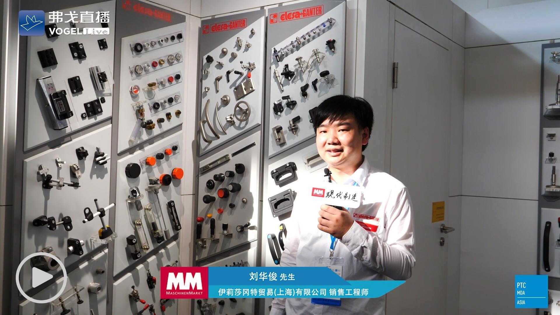伊莉莎冈特贸易(上海)有限公司 销售工程师 - 刘华俊 先生