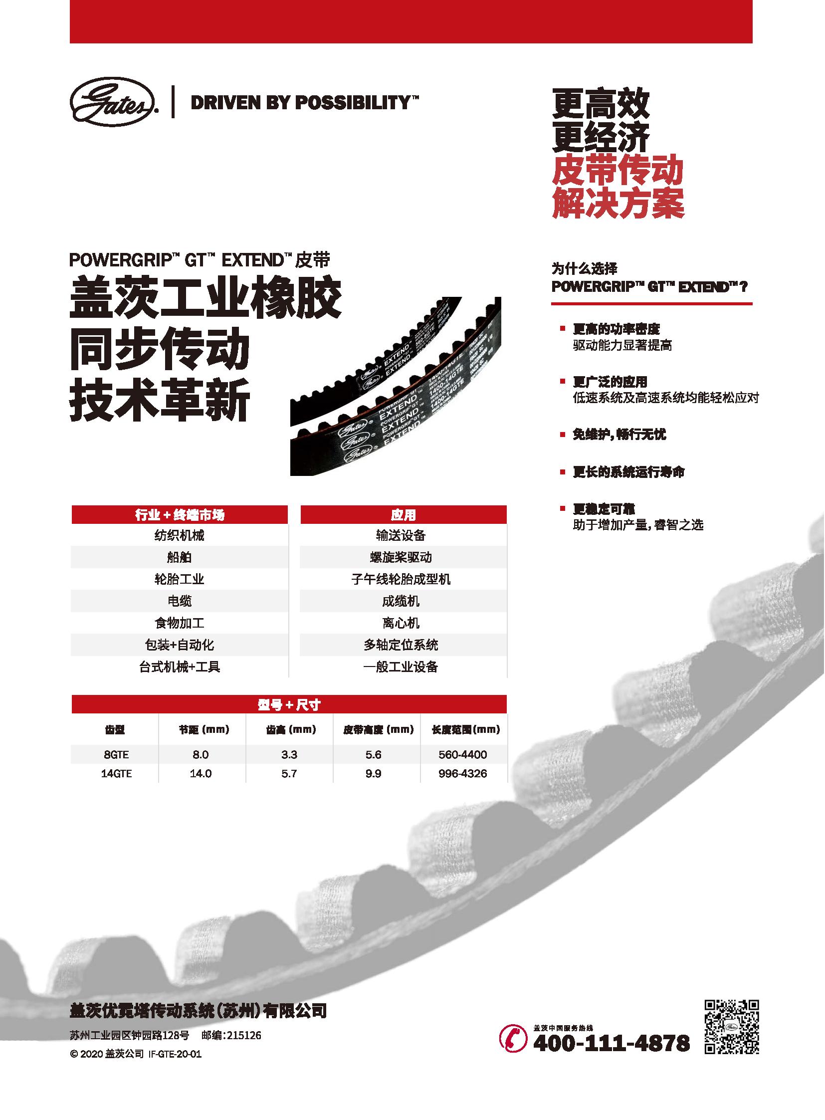 盖茨工业橡胶同步传动技术革新