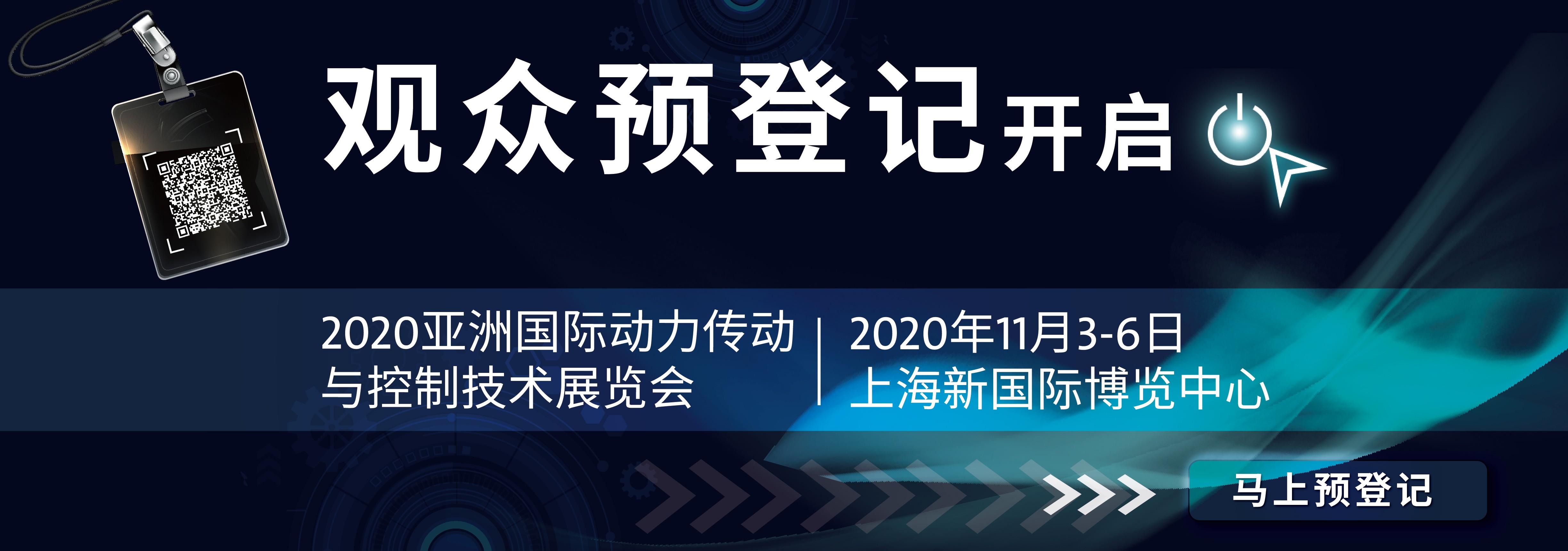 20ptc-观众预登记开启banner2350-825-cn.en_画板 1 副本 4.jpg