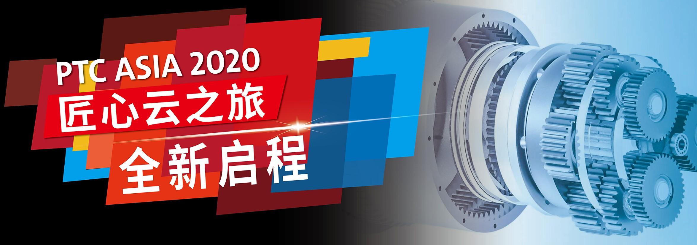 20ptc-匠心之旅-banner-2350-825 -cn_画板 1 副本 11.jpg