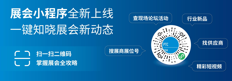 20ptc-小程序banner-2350-825-cn_画板 1.jpg