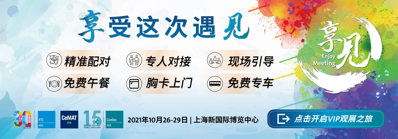 """21 三展-""""享见""""计划-2350-825-cn _画板 1.jpg"""
